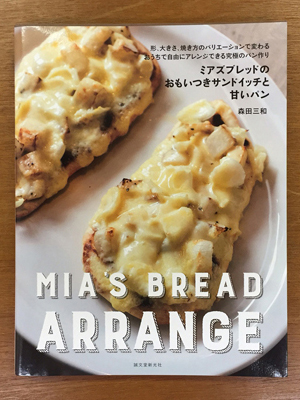 MIA'S BREAD ARRANGE