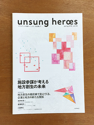 unsung heroes08