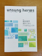 unsung heroes 07
